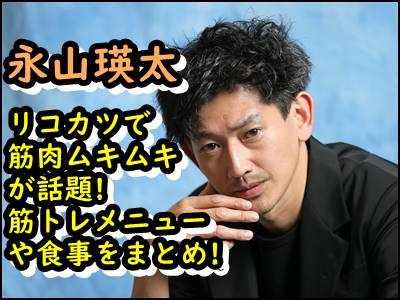 永山瑛太の筋肉がリコカツで話題!筋トレメニューや食事内容をまとめ!