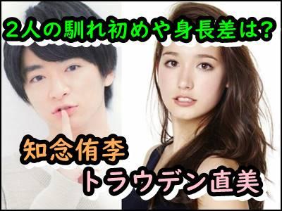 知念侑李とトラウデン直美の身長差はハーフ美女との馴れ初めも暴露!