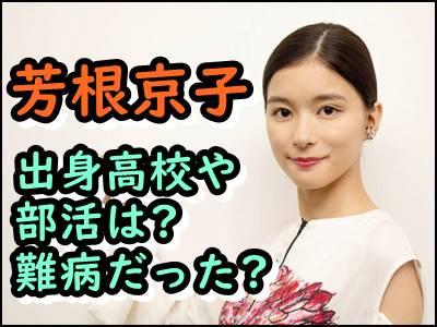 芳根京子、出身高校での部活は何?学生時代かかっていた難病とは