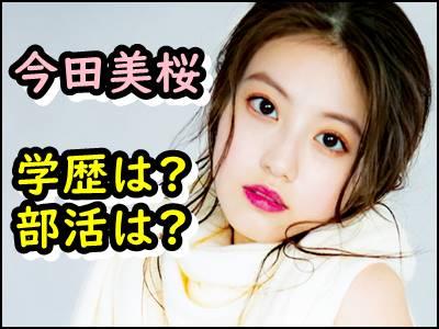 今田美桜の出身高校の部活は何部学歴や偏差値など学生時代をまとめ!