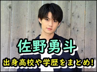 佐野勇斗が大学を退学してると言われる理由は出身高校や学歴も暴露!