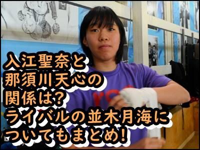 入江聖奈と那須川天心の関係はライバルの並木月海についてもまとめ!