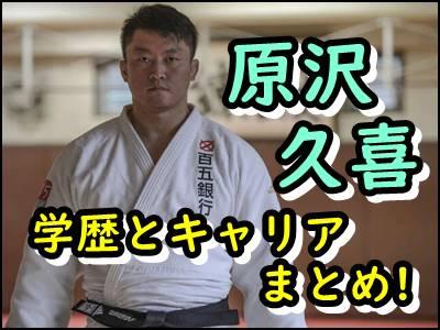 原沢久喜は高校時代から強いと言われる理由は出身大学や学歴も紹介!