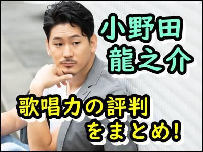 小野田龍之介の歌唱力の評判はファンのツイッターコメントまとめ!