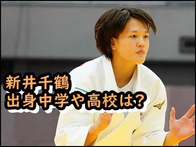 新井千鶴の出身中学や高校は柔道金メダリストの学歴をまとめ!