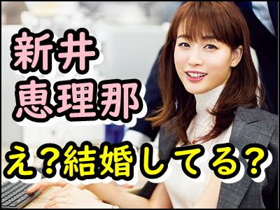 新井恵理那の夫候補の彼氏は誰結婚相手はアナウンサー〇〇ってマジ!