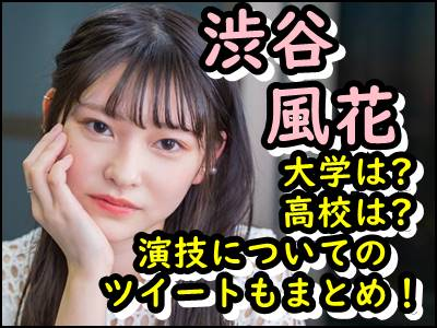 渋谷風花の出身大学や高校など学歴をまとめ!演技力の評判も暴露!