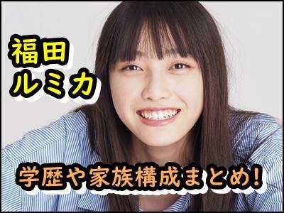 福田ルミカの出身高校や中学校はどこ学歴や兄弟、家族構成もまとめ!