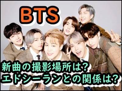 BTS[permission to dance]撮影場所はどこ?エドシーランとの関係は?