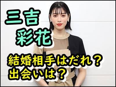 三吉彩花の結婚相手は誰?写真や匂わせ、出会いなど彼氏について暴露!