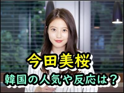 今田美桜の韓国人気など反応をまとめ!可愛いCM女王の評判は?