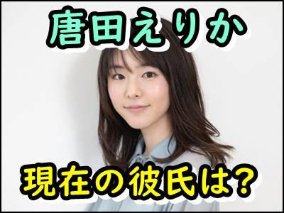 唐田えりかの結婚相手は誰2021年現在の彼氏や元カレとの熱愛まとめ!