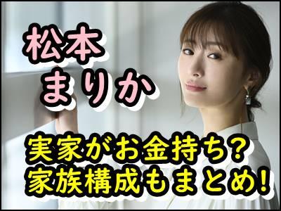 松本まりかの実家が金持ちと言われる理由は祖父が持つ松本ビルとは!