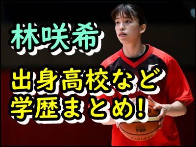 林咲希の出身高校や中学はどこオリンピック女子バスケ選手の学歴は