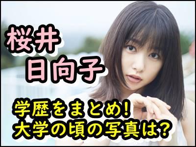 桜井日奈子、大学生活の写真が超かわいい!出身高校など学歴もまとめ!