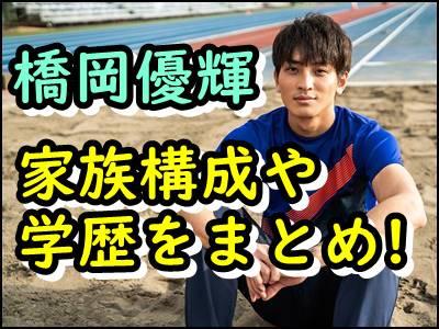 橋岡優輝の兄弟など家族構成は出身高校や大学、学歴もまとめ!
