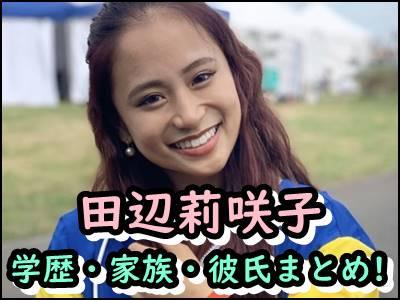 田辺莉咲子の出身高校や大学は?学歴や家族構成、彼氏もまとめ!