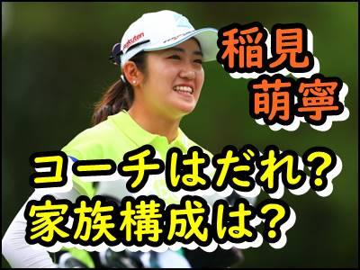 稲見萌寧のコーチは誰父親や母親、姉弟まで家族構成もまとめ!