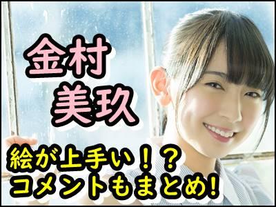 金村美玖の絵が上手いと言われる理由は画像やTwitterコメントまとめ!