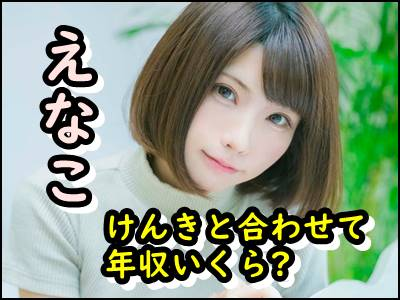 えなこと結婚相手(けんき)の馴れ初めはプロゲーマ―の年収も暴露!