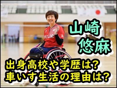 山崎悠麻の出身高校や大学など学歴をまとめ!車いす生活の理由はなぜ