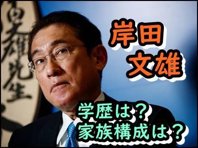 岸田文雄と妻の出身大学や学歴をまとめ!馴れ初めや家族構成も暴露!
