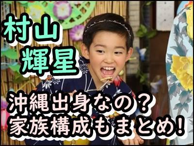 村山輝星が沖縄出身と間違われる理由は母親など家族構成もまとめ!