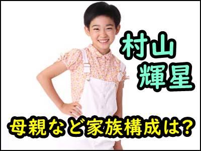 村山輝星の母親など家族構成を暴露!auのCMで話題の桃姫をまとめ!