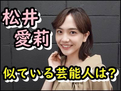 松井愛莉と池田エライザが似てる理由は画像やコメントもまとめ!