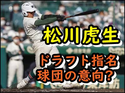 松川虎生は阪神かロッテのどちらに入りたい?球団側の意向もまとめ!