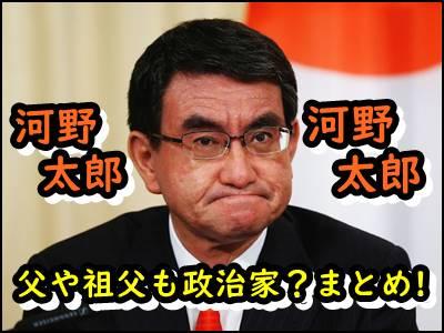 河野太郎の父や祖父は政治家だった経歴や任期など実績をまとめ!