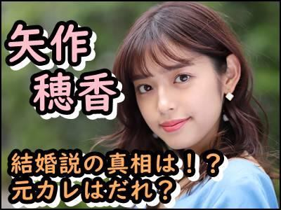 矢作穂香、結婚と妊娠の真相を暴露!熱愛彼氏や元カレまでまとめ!