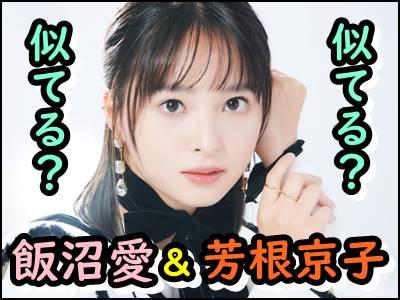 飯沼愛と芳根京子が似てる理由はプロフや事務所などwiki風まとめ!