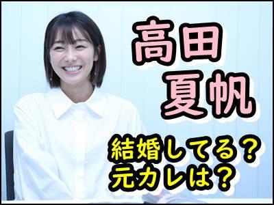 高田夏帆の結婚相手は誰馴れ初めや元カレなどプライベートも暴露!