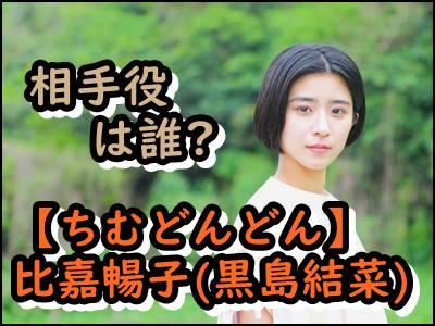 【ちむどんどん】比嘉暢子(黒島結菜)の相手役は誰恋人役を大胆予想!