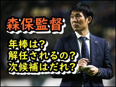 【サッカー日本代表】森保監督の年棒はいくら解任後の候補もまとめ!