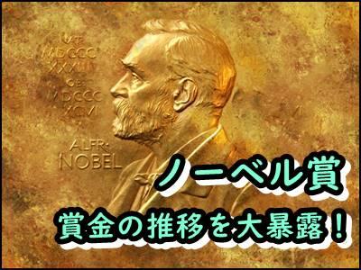 ノーベル賞の賞金推移を大暴露!2021現在も財源が潤沢でヤバい!
