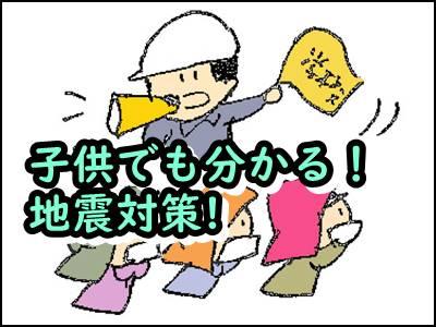 地震対策を子供向けに分かりやすく解説!3つの身を守る方法をまとめ!