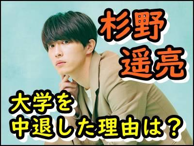 杉野遥亮が大学を中退した理由は?出身高校など学歴もまとめ!