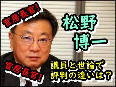 松野博一の評判が議員と世論で違う理由は岸田内閣の官房長官を解剖!