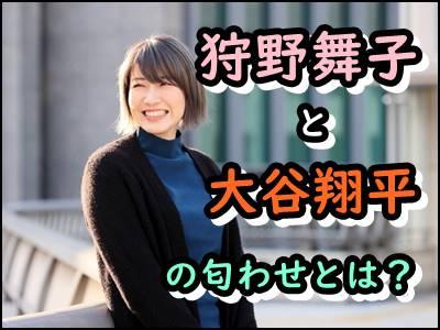 狩野舞子が大谷翔平との匂わせ連発はなぜ破局の噂や結婚説をまとめ!
