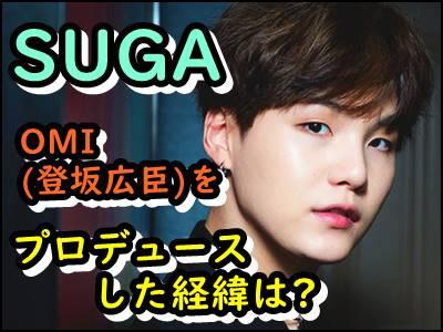SUGA(BTS)がOMI(登坂広臣)を作曲した経緯はプロデュース全貌を暴露!