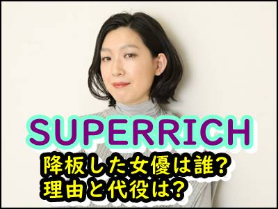 SUPER RICH、主演女優が降板した理由はなぜ代役抜てきの経緯も暴露!
